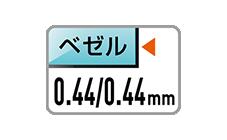 0.44/0.44 mmベゼル