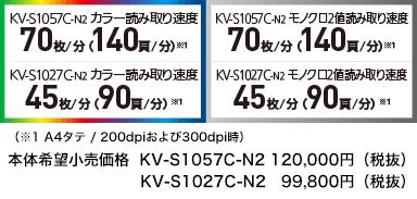 kv-s1057c-1027c-n2_spec