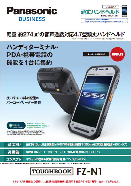 FZ-N1E単品カタログ