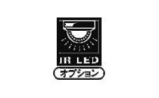 赤外線照明(IR LED)オプション