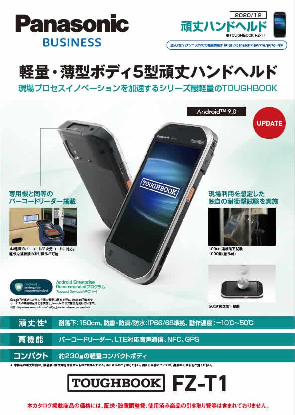 FZ-T1B単品カタログ(Android 9.0)