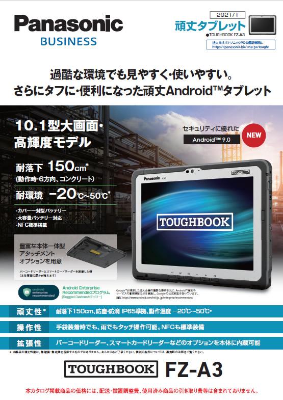 FZ-A3単品カタログ